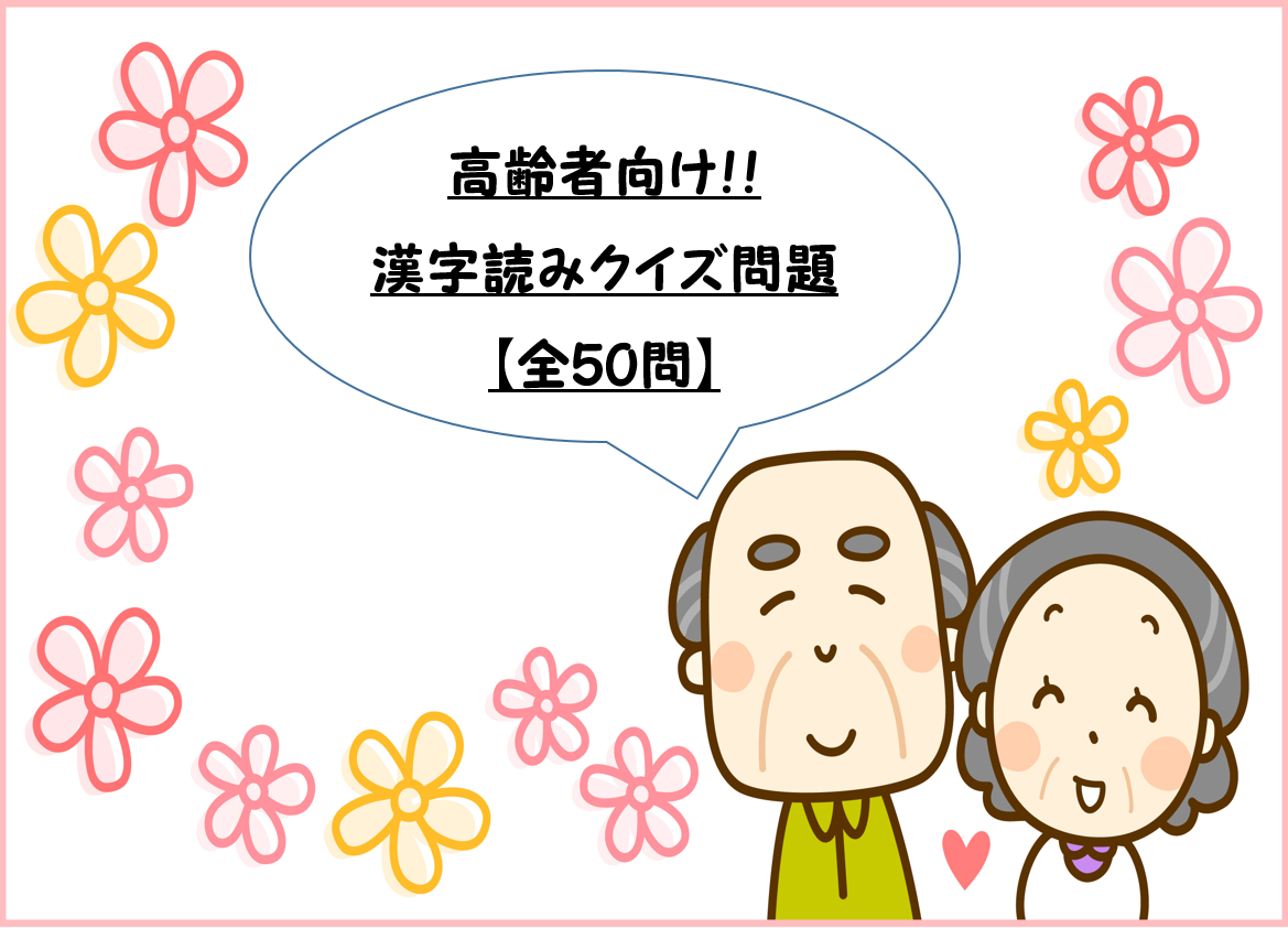 【高齢者向け漢字読みクイズ 50問】動物・果物・花・魚・野菜の難読漢字を紹介!