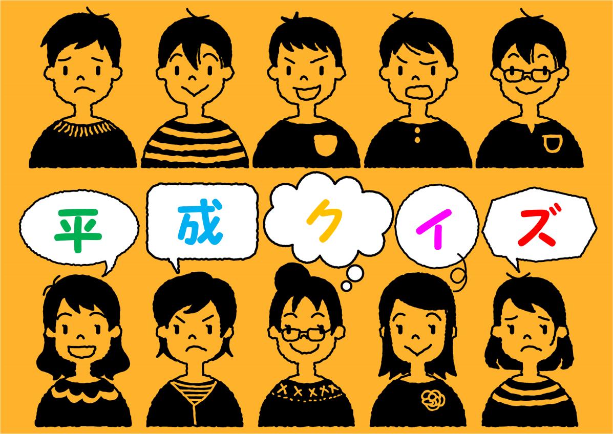【平成クイズ】どんな出来事があった!?おもしろ雑学&豆知識問題!全20問