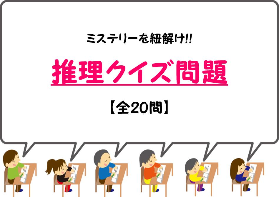 【推理クイズ問題 20問】簡単(10問)&難問(10問)!!ミステリーを紐解け!問題集
