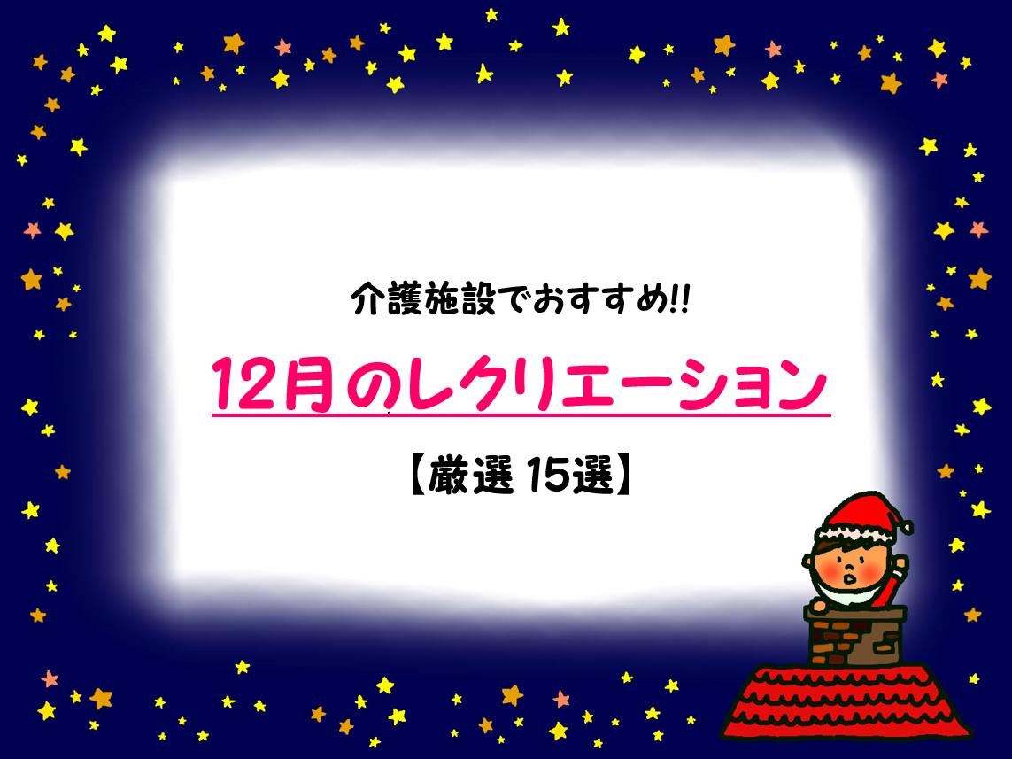 【12月レクリエーション 25選】高齢者におすすめ!!介護施設で最適なレクゲーム!