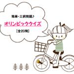 【オリンピッククイズ問題 20問】子供&高齢者向け!!簡単・三択問題を紹介!