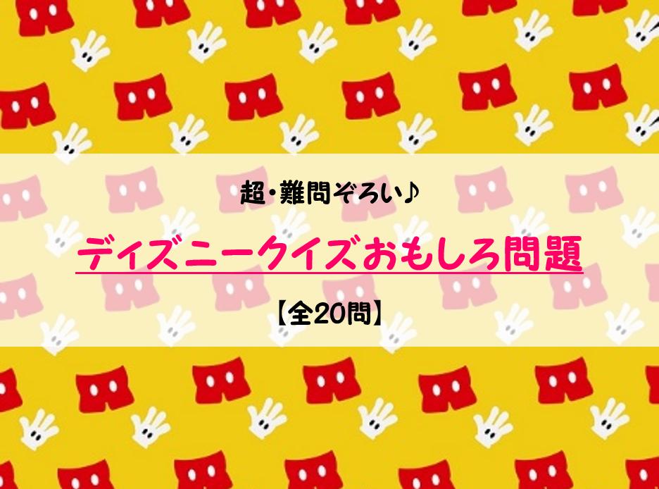 【超難問ディズニークイズ 20問】難しい…!!解けたらディズニー通!上級問題
