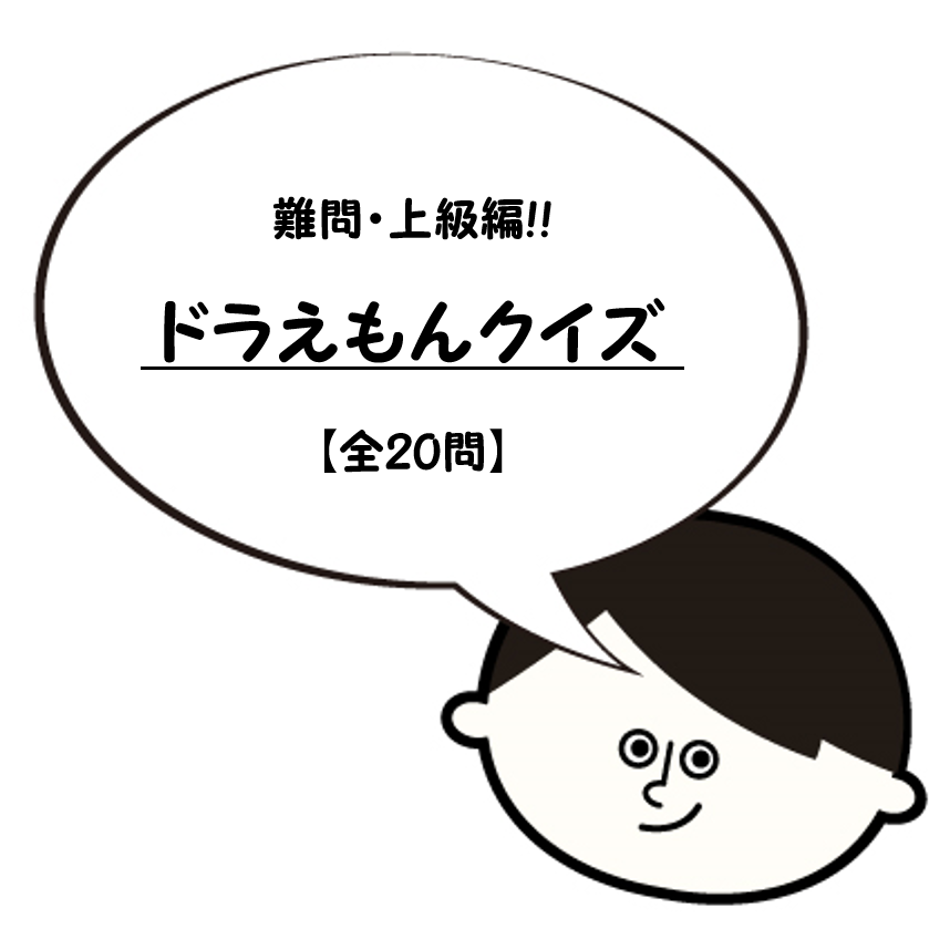 【難問ドラえもんクイズ 20問】難しい…!!マニア向けの上級問題を紹介!