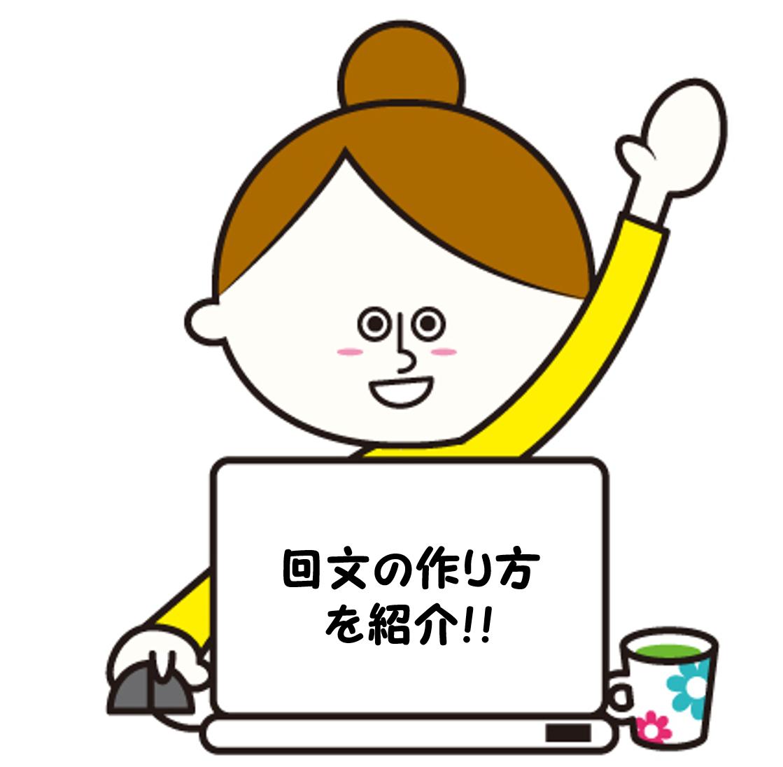 【回文の作り方】超・簡単!! 小学生でも作れる!面白い回文を作るコツを紹介