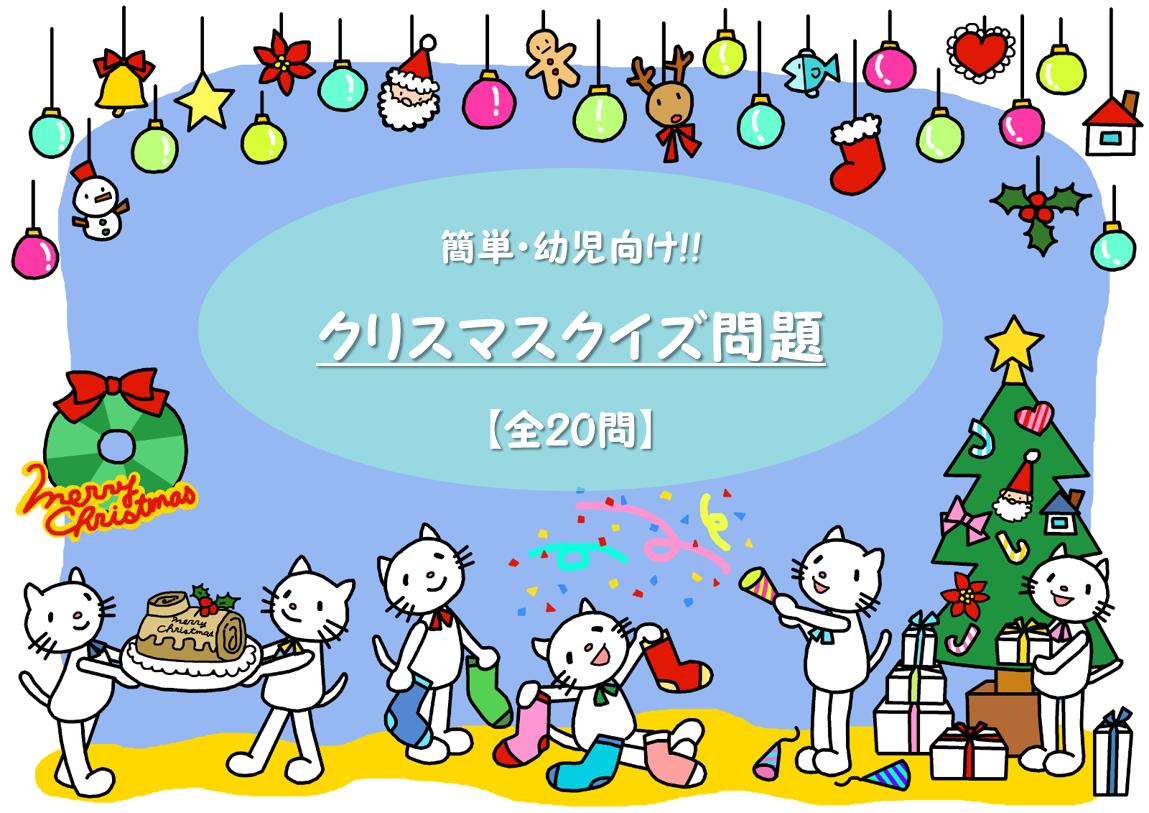 幼児向けクリスマスクイズ 20問保育園でおすすめ簡単3択問題を紹介