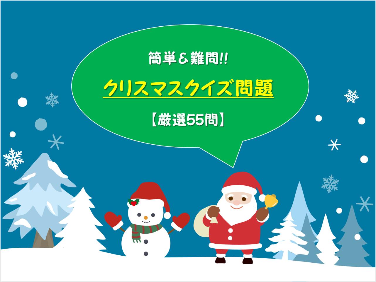 【クリスマスクイズ 厳選55問】子ども向け!!簡単&難問クイズ問題集!三択問題