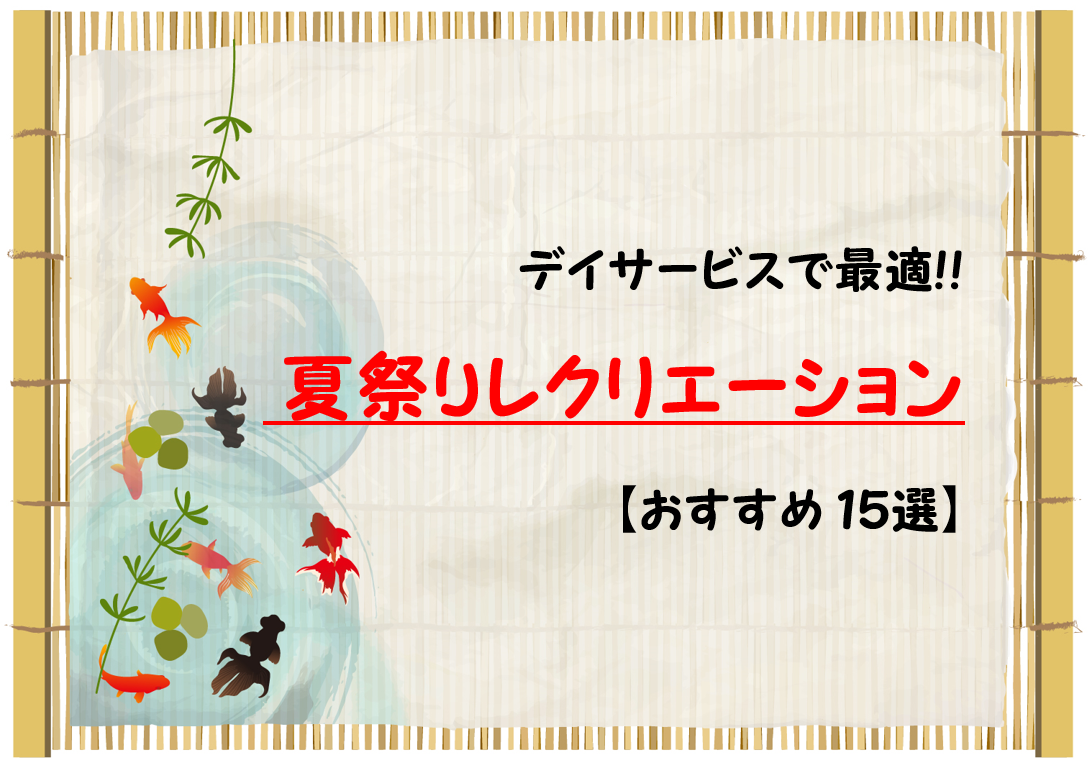 【デイサービスレク】夏祭りに最適!!高齢者向けレクリエーションゲーム15選