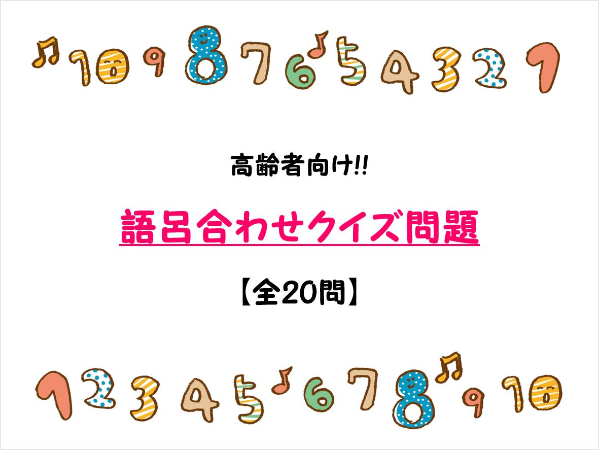 【高齢者向け語呂合わせクイズ】数字を使った面白い問題!!何の日でしょうか?