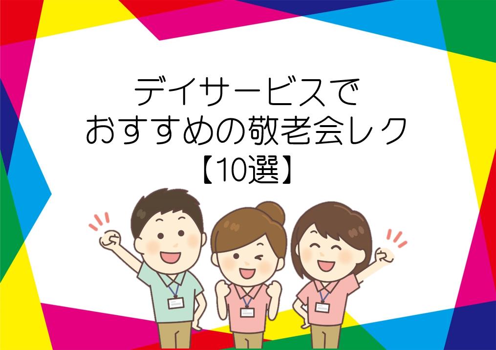 【敬老会レクリエーション20選】デイサービスでおすすめ!!ゲーム&クイズを紹介!