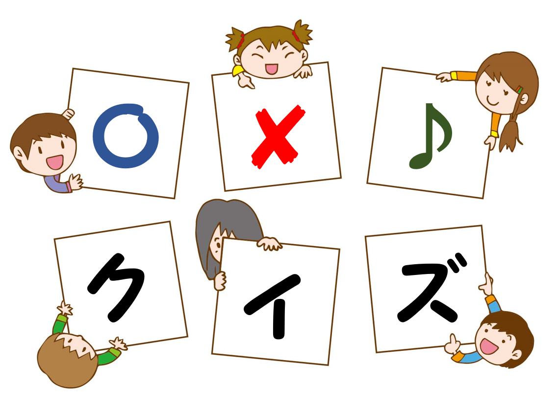 【マルバツクイズ】超簡単&面白い!!盛り上がる問題30問!幼稚園・保育園でぜひ