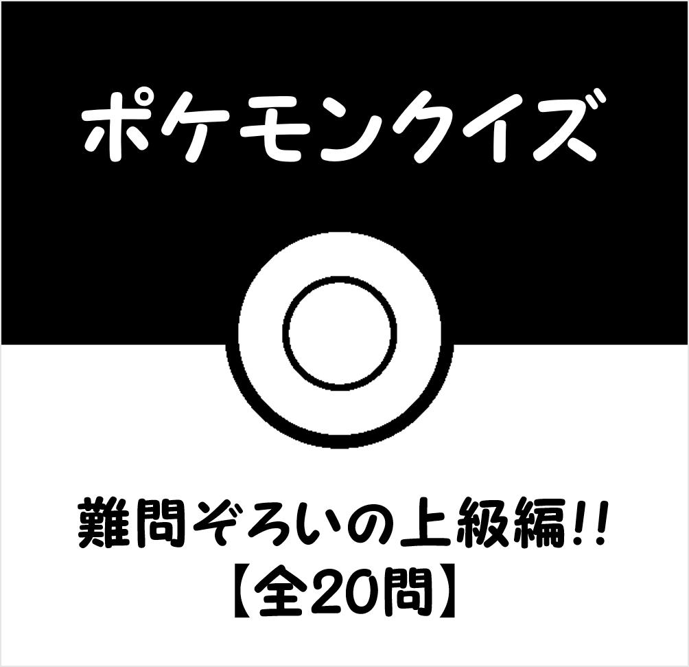 【難問ポケモンクイズ問題】難しい…!!ポケモンマニア向けの20問!上級編