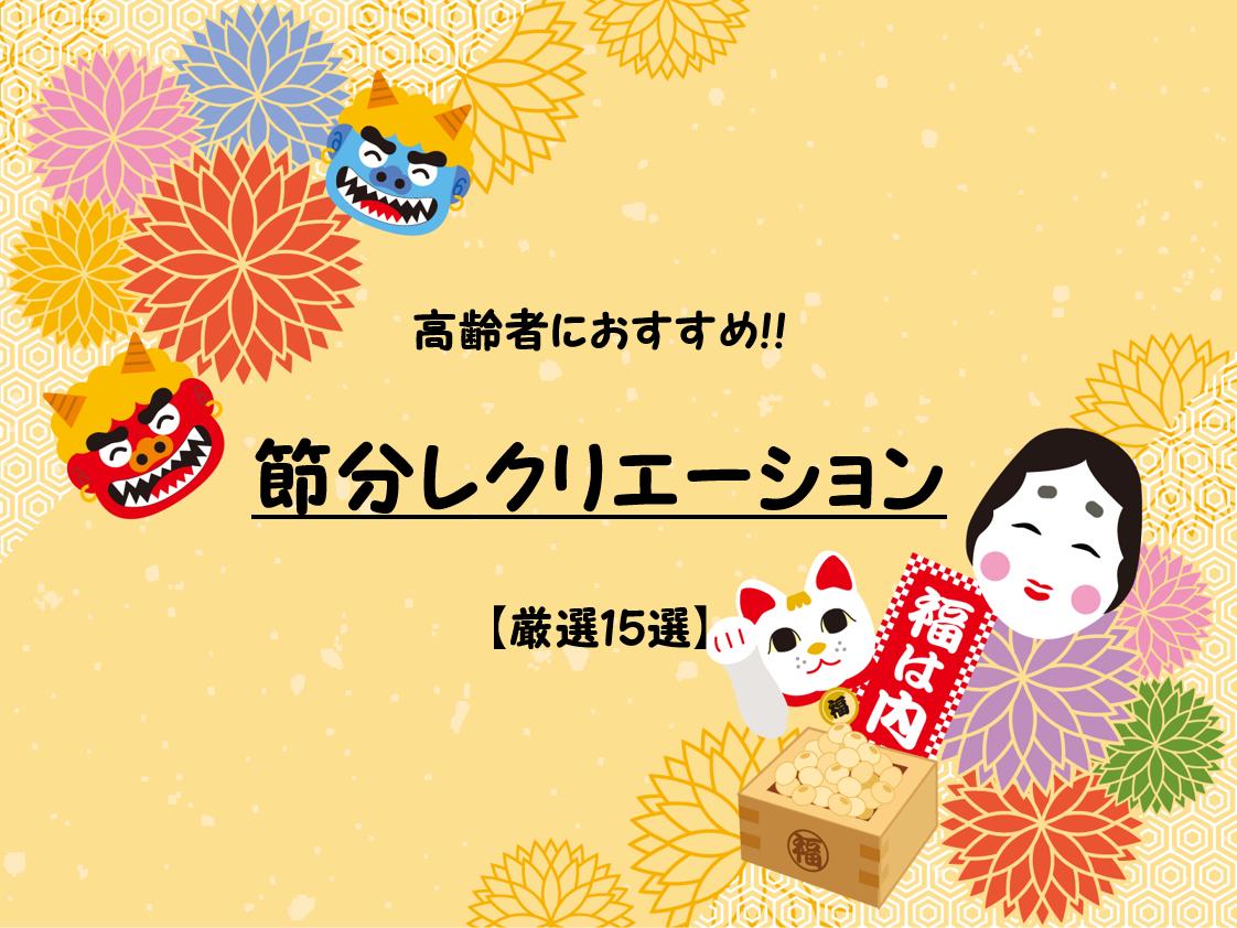 【高齢者向け】節分レクリエーション15選!!デイサービス施設でおすすめ!