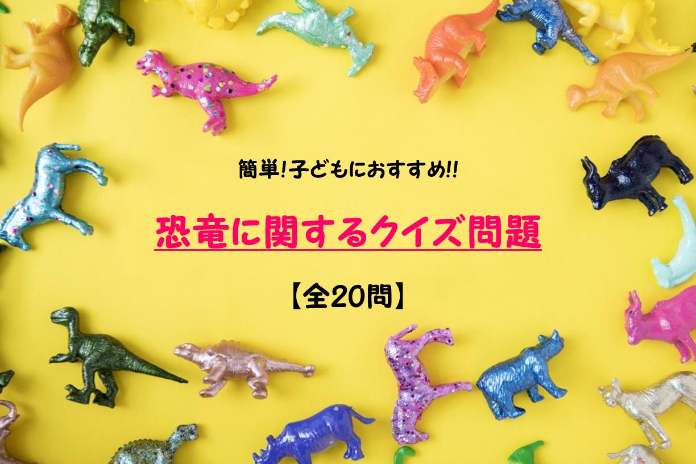 【恐竜クイズ 20問】簡単!!こども向け!なぞなぞ&おもしろクイズを紹介!