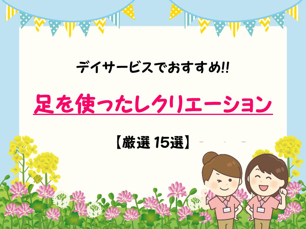 【デイサービスレク】足を使った簡単&おすすめの遊び15選を紹介!!高齢者向け!