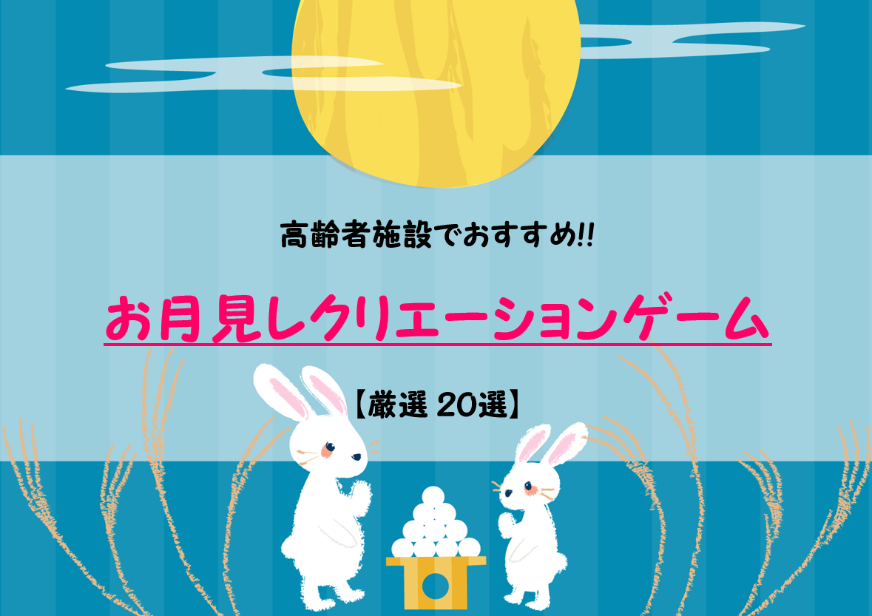 【お月見レク】高齢者施設でおすすめ!!工作・ゲーム集20選。9月レクにどうぞ!