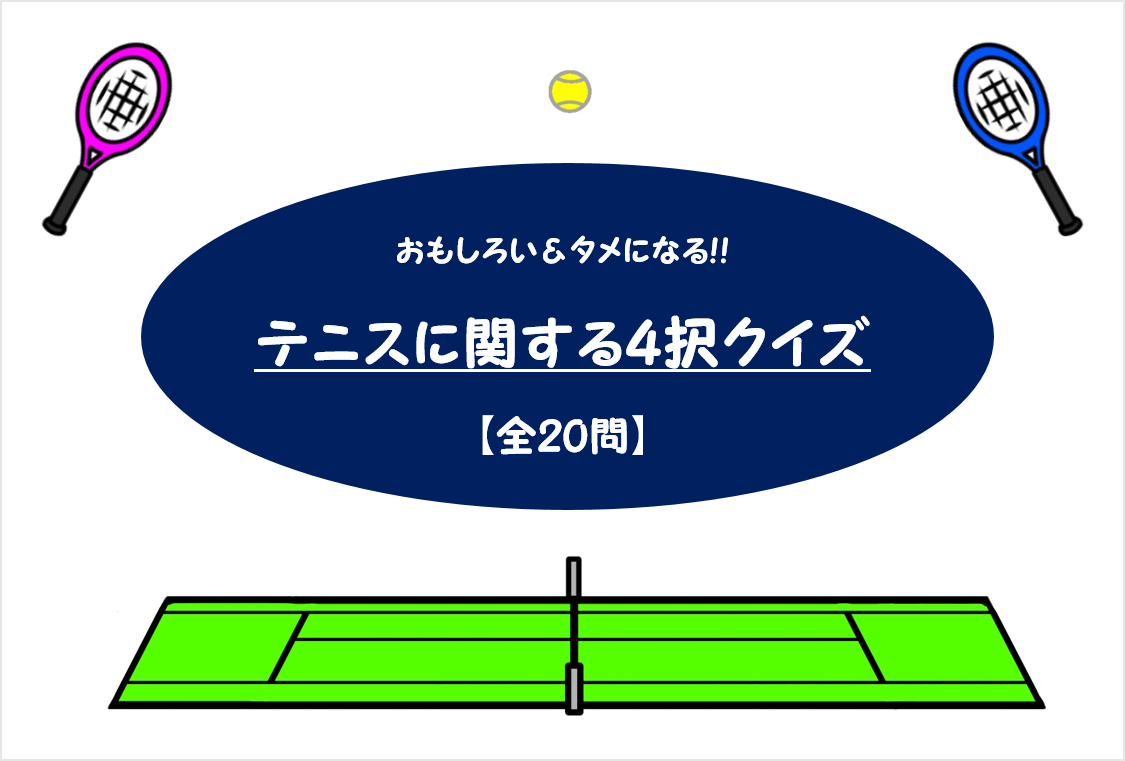 【テニスクイズ問題 20問】必見!!ルールや雑学など面白い4択問題を紹介!