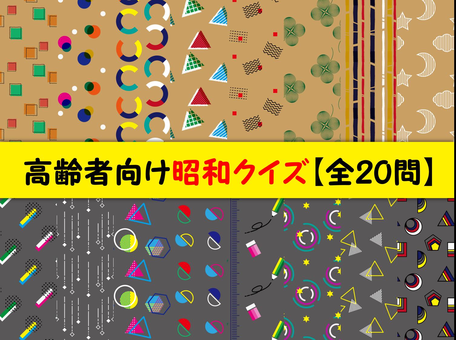 【高齢者向けクイズ】昭和に関する3択問題!!レクや脳トレに最適!全20問
