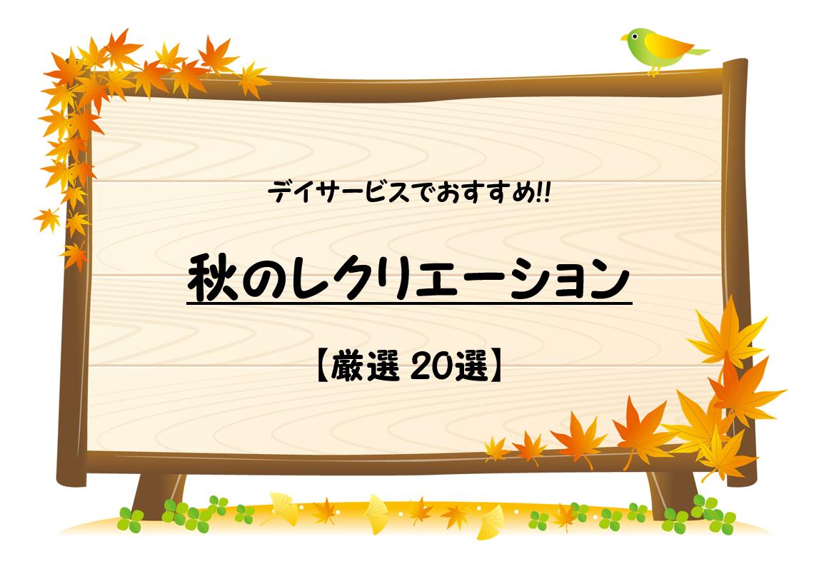 【秋のレクリエーション 30選】高齢者向け!!デイサービスでおすすめのレクを紹介!