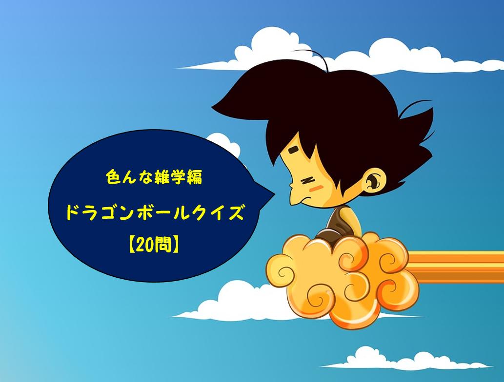 【ドラゴンボールクイズ】全20問!!セリフ・必殺技・キャラクター雑学問題を紹介!