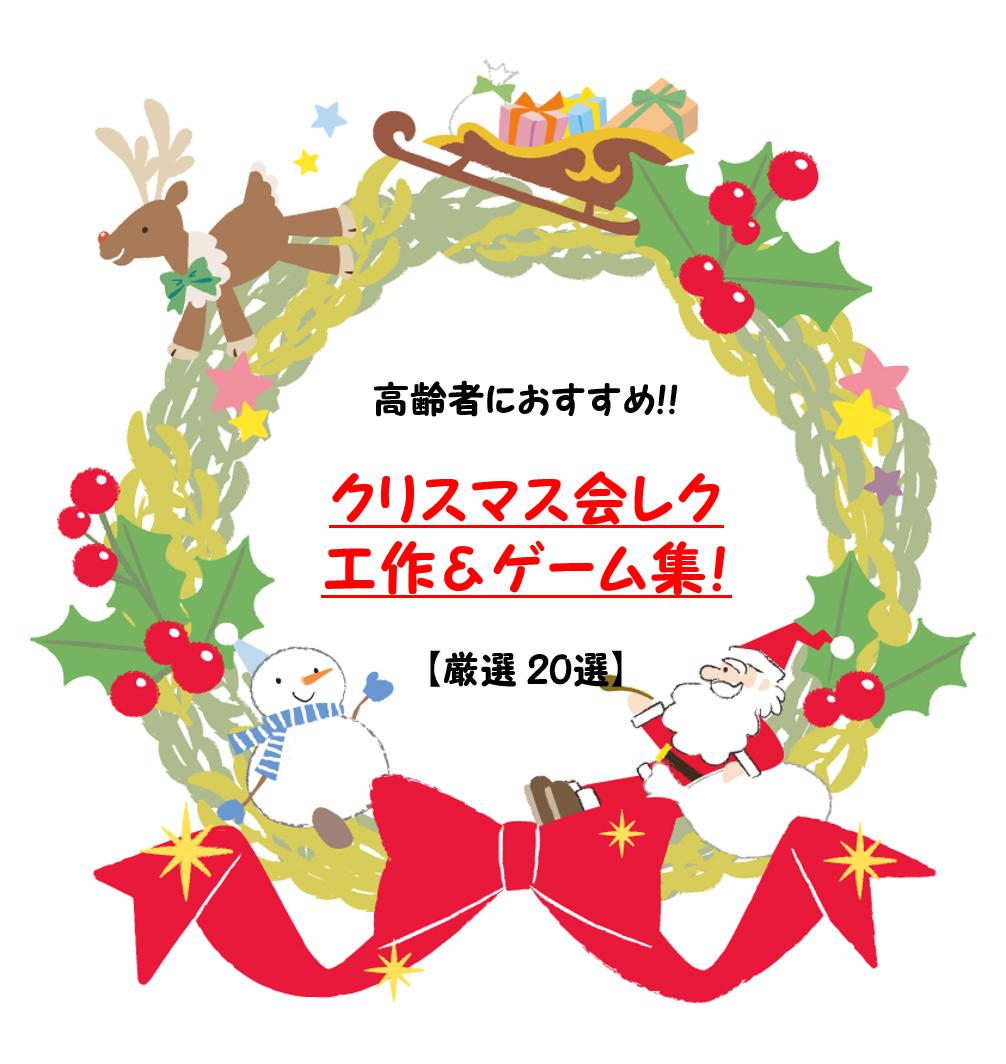 【クリスマスレクリエーション 全30選】高齢者向け!!ゲーム&工作集!デイサービスで。
