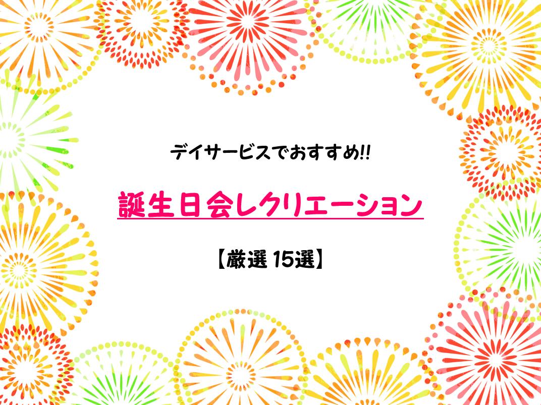 【デイサービスレク】誕生日会でおすすめのゲームを紹介!高齢者向け15選