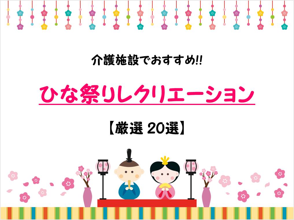 【ひな祭りレクリエーション 30選】高齢者向け!!ゲーム&工作集!介護施設でおすすめ