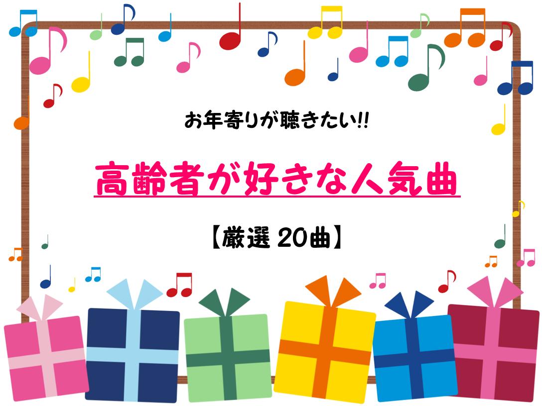 【高齢者が好きな歌】お年寄りが聞きたい人気の歌はなに!?おすすめ30曲を紹介!