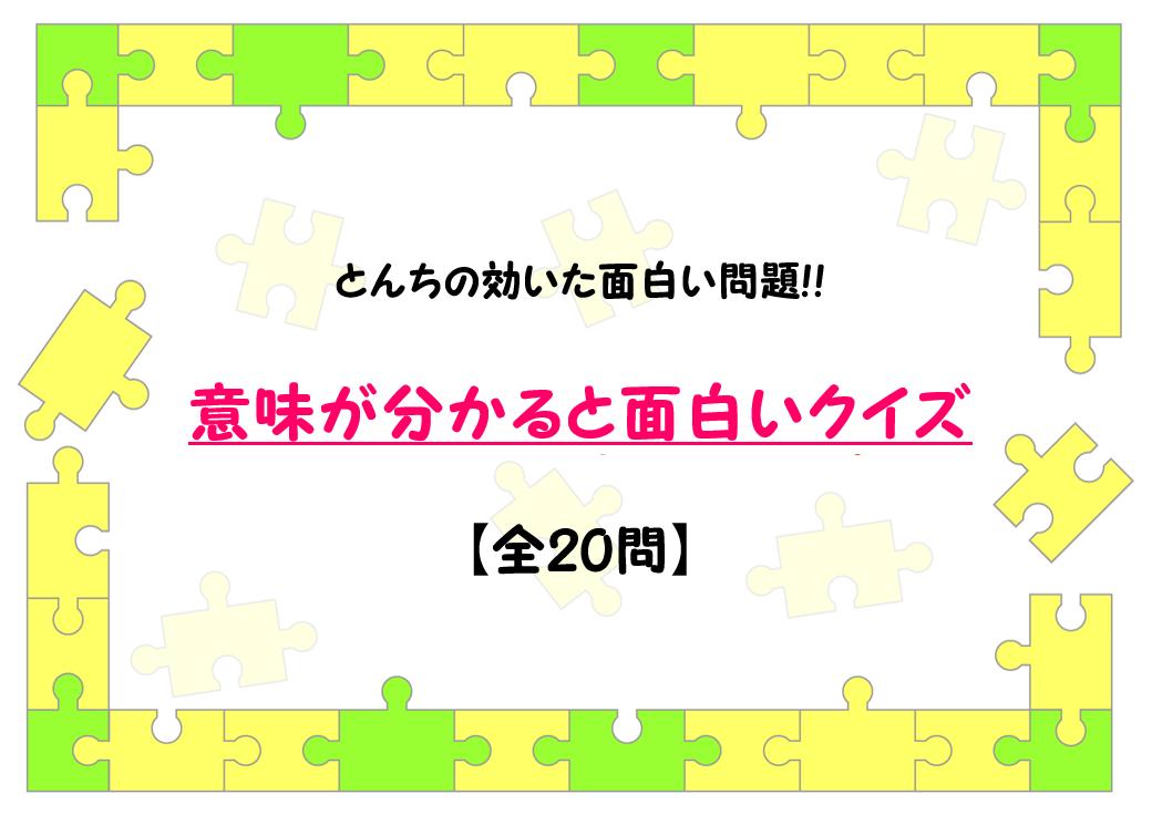 【意味が分かると面白いクイズ】厳選20問!!超・とんちが効いた問題を紹介!