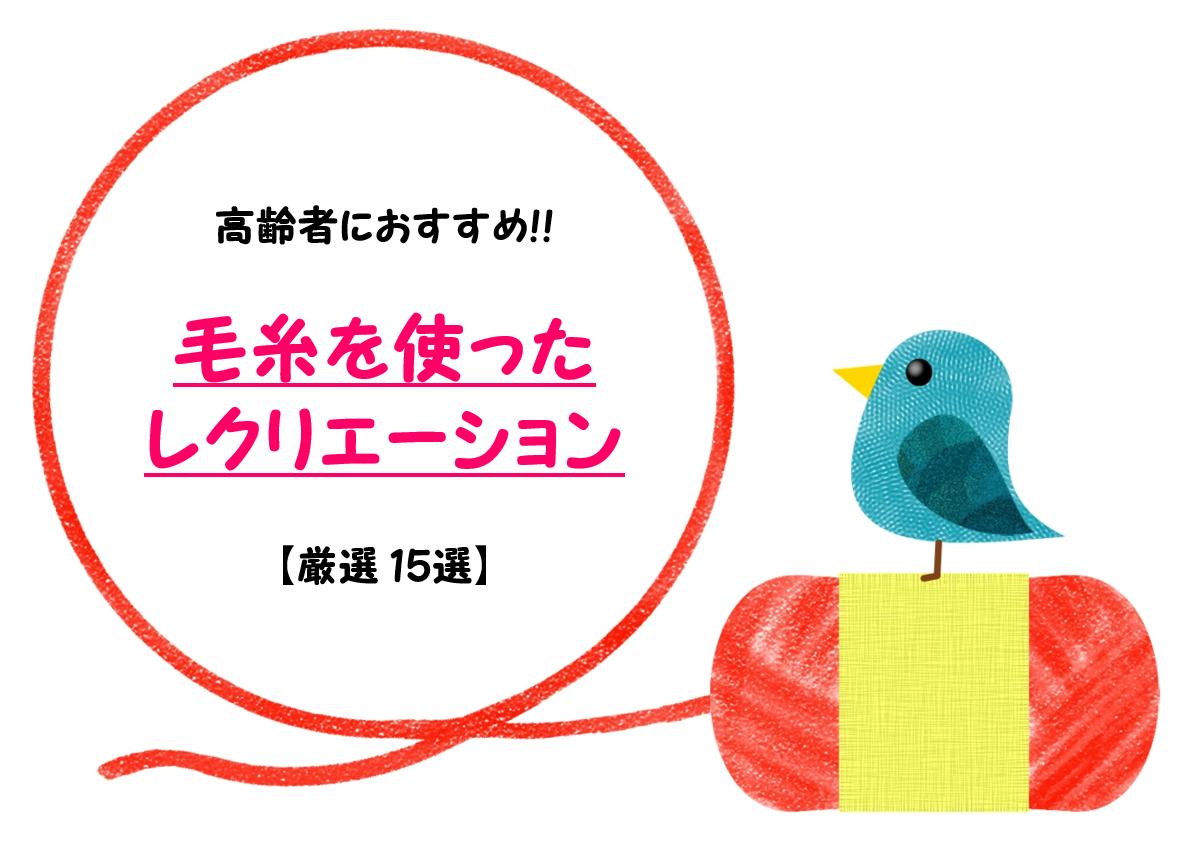 【高齢者向け】簡単!!毛糸を使った工作レクリエーションを紹介!全15選