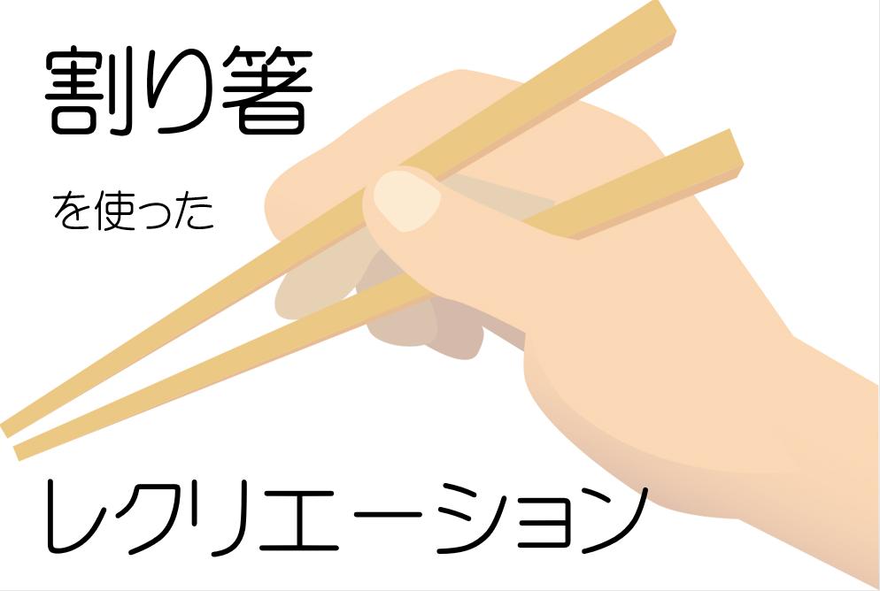 【割り箸レクリエーション10選】高齢者向けのゲーム(遊び)&工作集!デイサービスで!