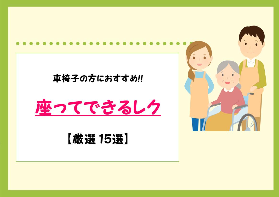 【車椅子の方向けレク15選】座ったままできる!!高齢者におすすめのレクリエーション!