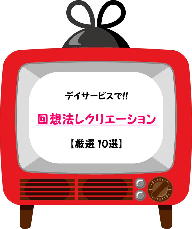 【高齢者向けレクリエーション】回想法を活用したおすすめデイサービスレク10選!