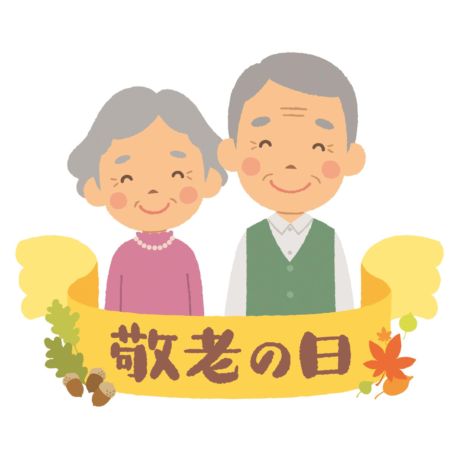 【敬老の日に解きたいクイズ 30問】敬老会で最適!!高齢者向け雑学&豆知識問題を紹介!