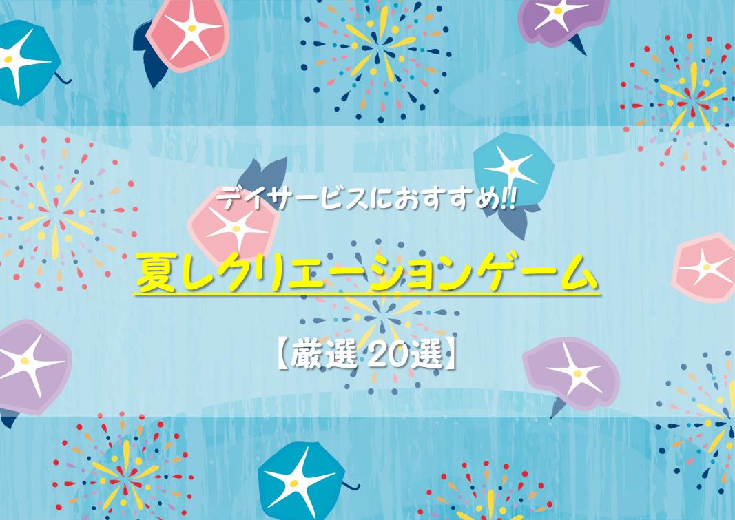 【夏のレクリエーション30選】高齢者向け!!ゲームや工作などおすすめレクネタを紹介!