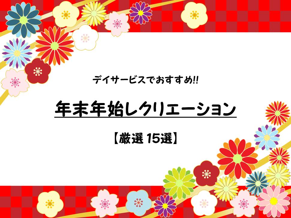 【デイサービスレク】年末年始にお勧めのレクリエーションゲーム!!高齢者向け15選!