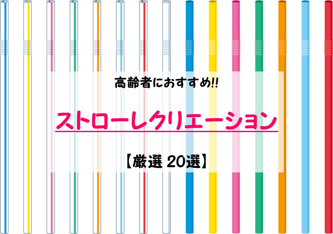 【ストローレクリエーション20選】高齢者向けのゲーム&工作集!!デイサービスで!