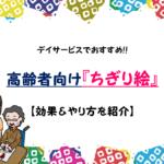 【高齢者向けちぎり絵】簡単デイサービスレク!!貼り絵の効果&作り方(やり方)を紹介!