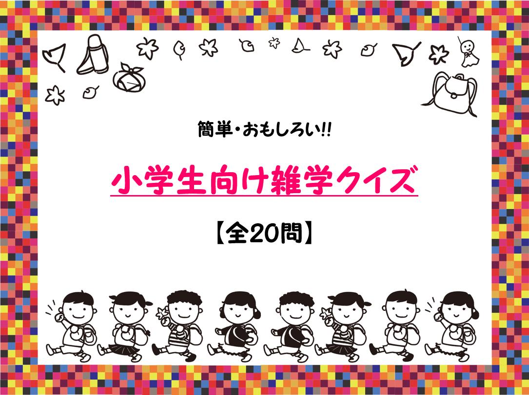【小学生向け雑学クイズ30問】簡単&面白い!!ためになる豆知識問題を紹介!