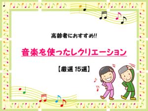 【高齢者レクリエーション】室内おすすめゲーム50選!!絶対 ...
