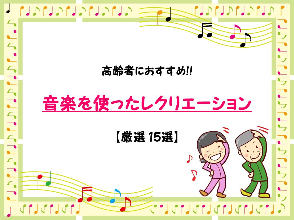 【音楽を使ったレクリエーション25選】高齢者向け!!ゲーム&遊びを効果とともに紹介!