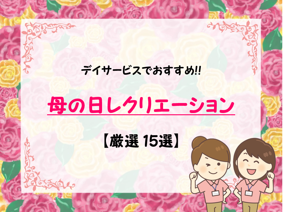 【母の日レクリエーション15選】簡単デイサービスレク!!高齢者向けゲーム!介護施設で。