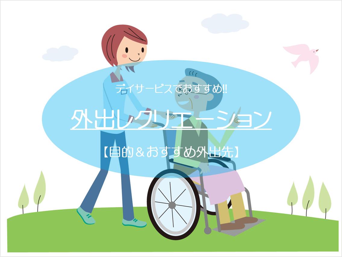 【外出レクリエーション】目的や効果・注意点は!?高齢者におすすめの外出先を紹介!