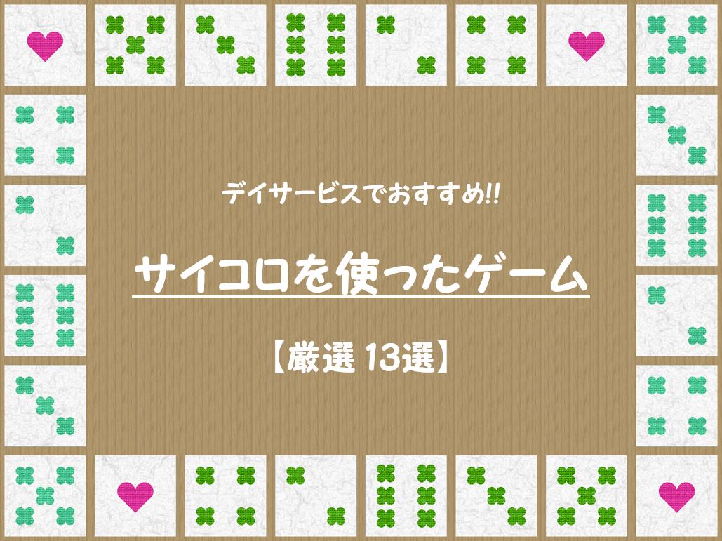 【サイコロを使ったゲ-ム13選】デイサービスレク最適!!高齢者におすすめのゲームネタを紹介!