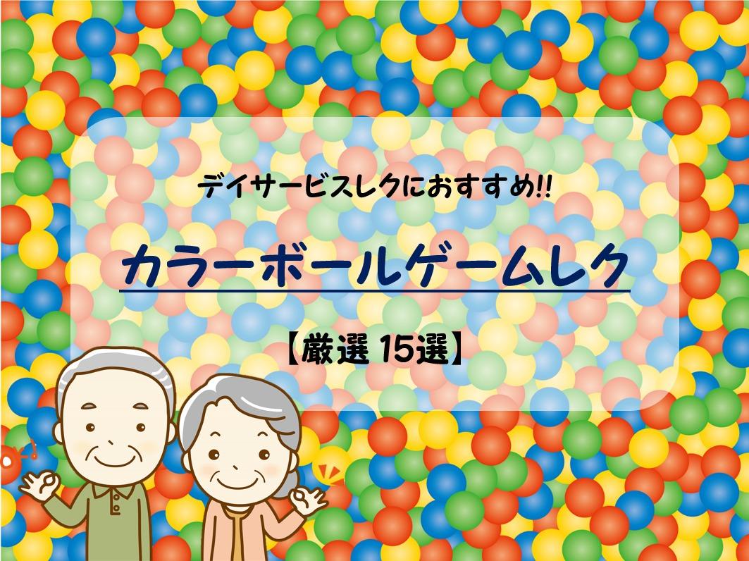 【デイサービスレク】カラーボールを使ったゲーム&遊び15選!高齢者におすすめ!!
