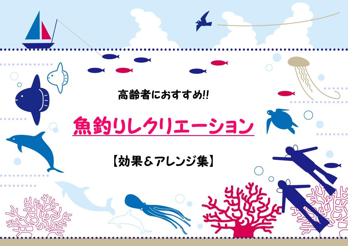 【魚釣りレクリエーションゲーム】高齢者におすすめ!!作り方&ルールを紹介!