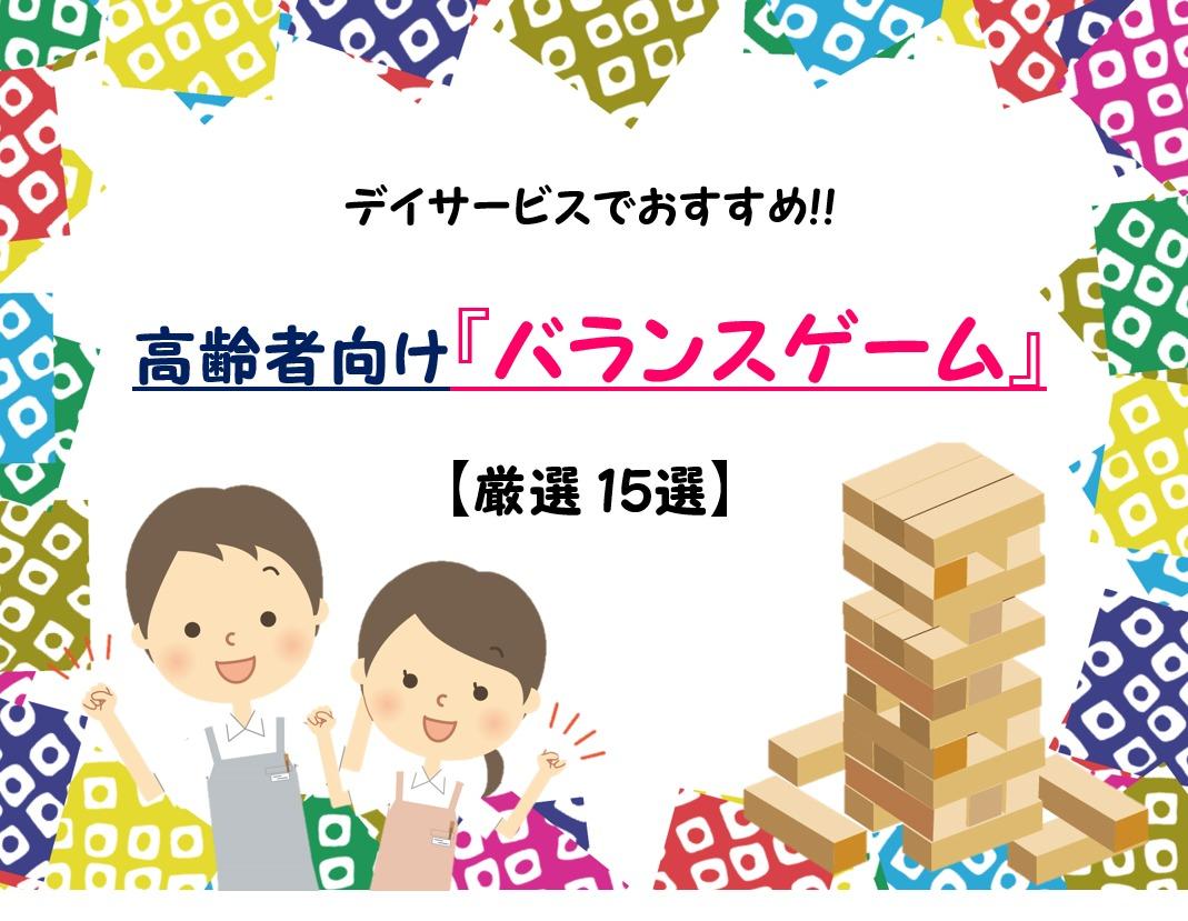 【バランスゲームレク 15選】高齢者向けの色んなゲーム!!デイサービスでおすすめ!