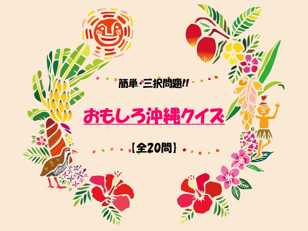 【沖縄おもしろクイズ問題 30問】簡単&面白い!!食べ物・歴史・方言など3択問題!