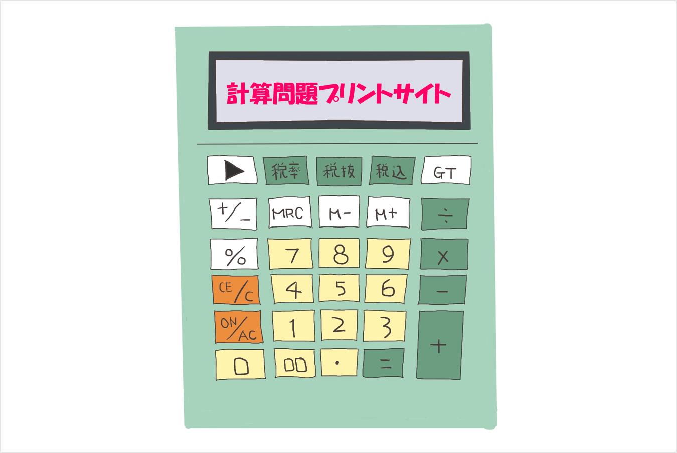 高齢者向け計算問題プリント無料でゲットできるおすすめサイト15選