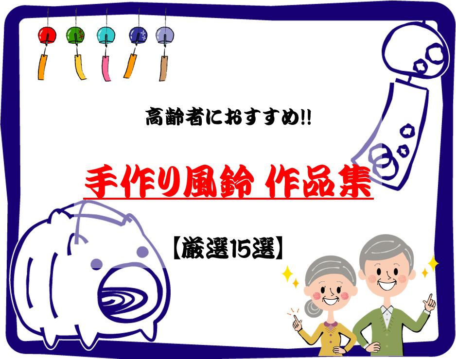 【高齢者向け手作り風鈴 15種】デイサービスの工作におすすめ!!作り方を紹介!