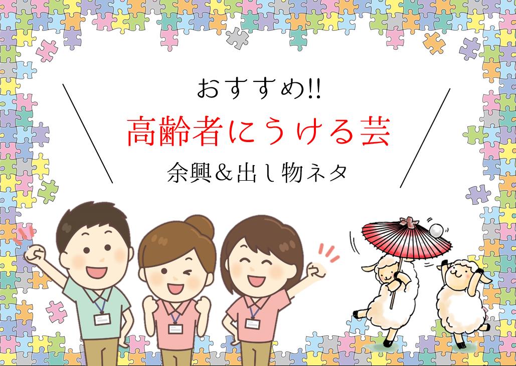 【高齢者にうける芸 25選】お年寄りが喜ぶおすすめの余興・出し物ネタを紹介!